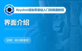 Keyshot界面介绍