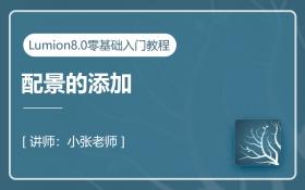 Lumion8.0配景的添加