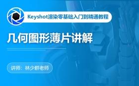 Keyshot几何图形薄片讲解