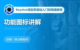 Keyshot功能图标讲解