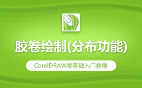 CDR胶卷绘制(分布功能)