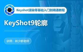 KeyShot9轮廓
