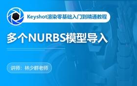 Keyshot多个NURBS模型导入