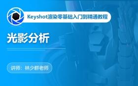 Keyshot光影分析