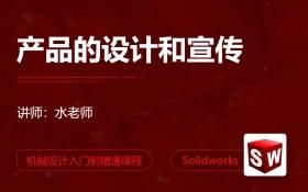 Solidworks产品的设计和宣传