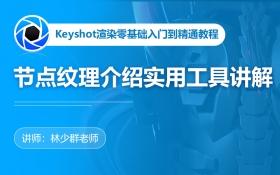 Keyshot节点纹理介绍及实用工具讲解