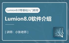 Lumion8.0软件介绍