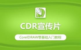 CDR宣传片