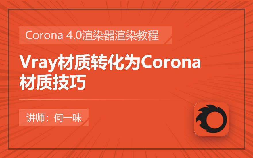 Corona 4.0渲染器渲染教程