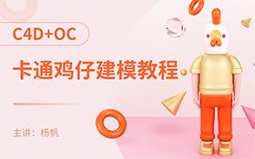 C4D+OC-卡通鸡仔建模教程