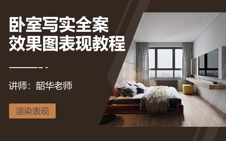 vray5.0-卧室写实全案效果图表现教程