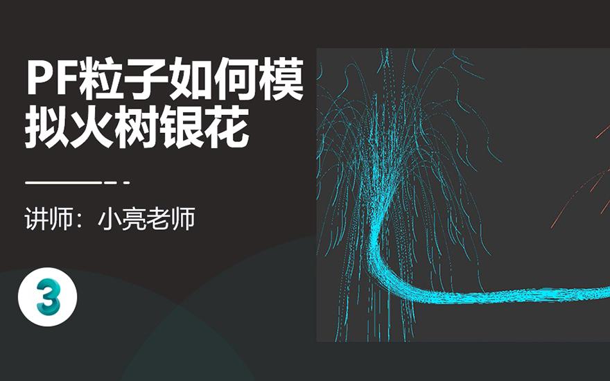 3dmax-PF粒子如何模拟火树银花的模型效果