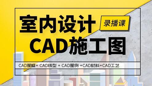 【室内CAD施工图】CAD出图比例设置教程-羽兔网资讯