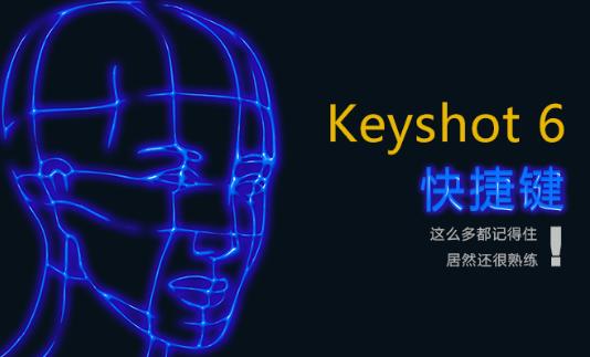 KeyShot命令快捷键介绍-羽兔网资讯