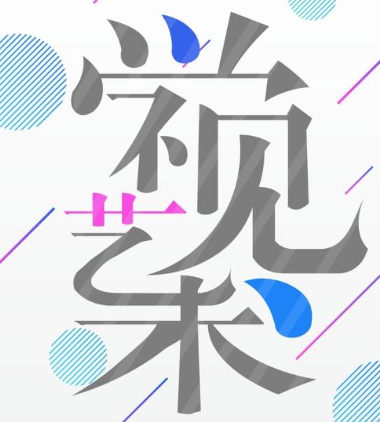 海报设计布局与用色技巧-羽兔网资讯