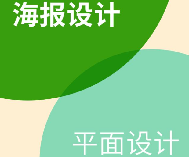 海报设计10大技巧(二)-羽兔网资讯