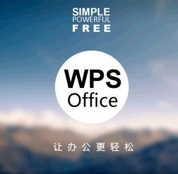 【WPS新手自学】如何使用 转图片PPT-羽兔网资讯