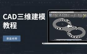 CAD三维建模精通实战教程