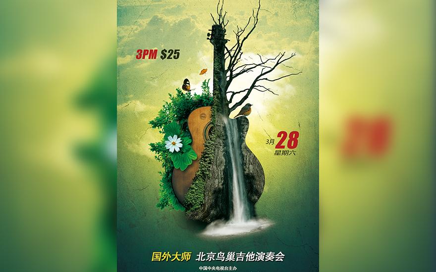 PS-吉他音乐会宣传海报制作