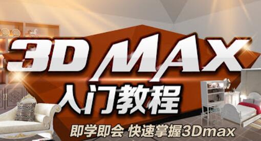 3DMAX中怎样打开vray-羽兔网资讯