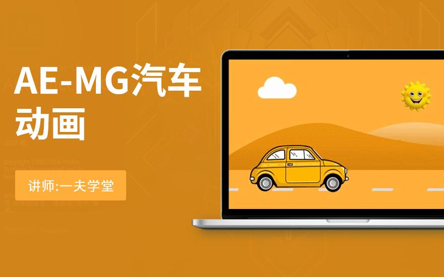 AE-MG汽车动画