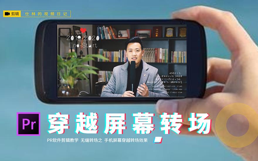 PR-vlog视频穿越手机屏幕创意无缝转场