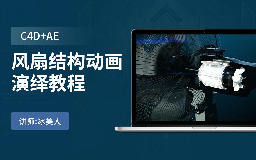 C4D+AE-电风扇结构动画演绎教程
