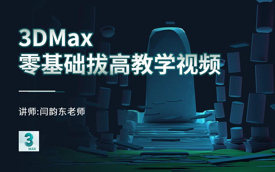 3DMAX(3d建模)2017拔高教学教程