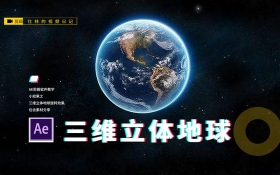 AE-三维地球立体旋转效果