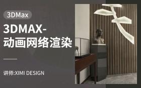 3DMAX-动画网络渲染