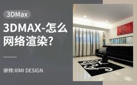 3DMAX-怎么网络渲染?