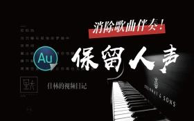 【AU教程】用au消除歌曲伴奏保留人声