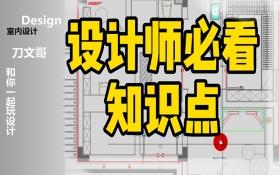 CAD-室内设计超级干货,家装新宠,设计师必看知识点案例教程