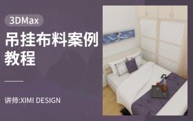 3DMAX-吊挂布料案例教程