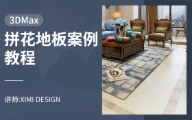 3DMAX-3DMAX拼花地板案例教程