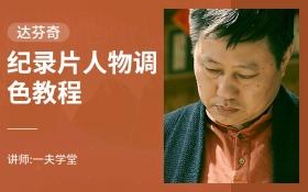 达芬奇-纪录片人物调色教程