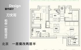 CAD-北京一居室魔改两居半案例教程