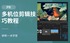 PR-多机位剪辑技巧教程