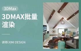3DMAX-3DMAX批量渲染
