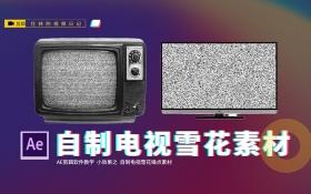 AE-如何自己制作电视雪花噪点素材