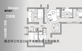 CAD-北上广深小户型设计,北京南五环60平米案例教程