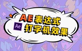 AE-表达式文字打字机效果