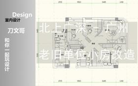 CAD-北上广深小户型设计,广州60平米老单位房的户型改造案例教程