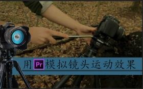 PR-模拟镜头运动的效果