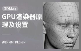3DMAX-GPU渲染器原理及设置