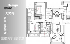 CAD-三室两厅旧房改造案例教程