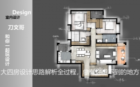 CAD-高富帅的独居大四房案例教程