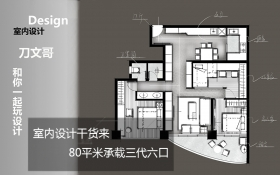CAD-北上广深小户型设计,深圳三代口案例教程