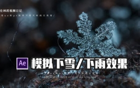 AE-用ae和pr模拟雪天和雨天效果