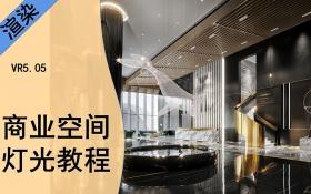 VRay5.0-商业空间大场景夜景灯光渲染